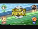 【ズズ/トシゾー/なな湖/湯毛】Circle of Footballを実況プレイ!