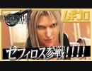 【セフィロス参戦!】ファイナルファンタジーVII リメイク 幻覚のセフィロス【記念実況】
