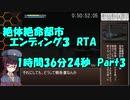 絶体絶命都市 エンディング3 RTA 1時間36分24秒 Part3