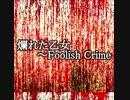 【第12回東方ニコ童祭Ex】爛れた乙女~Foolish Crime【東方風自作曲】