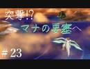 【 夫婦実況 】 最終ダンジョンをゆく聖剣伝説2 【 part23 】