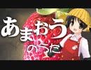 【歌愛ユキ】あまおうのうた【オリジナル】