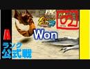 【モンスターファーム2】FIMBAの名人はIMaの名人になれるのか?part.41【クロウリー編】【ゲーム実況】