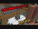 【ゆっくり実況】深き森の奥で秘密基地建設!【行き当たりばったりのマインクラフト(バニラ)】part28