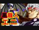 【MUGEN】DIOで頑張ってみるpart10【黒龍人エニ】~プレイヤー操作~