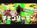 【祝】チェンソーマン TVアニメ化決定!!!!