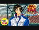 どうも、青春学園テニス部です part1 後編【テニスの王子様 SWEAT & TEARS 2 】
