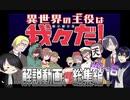 【異世界の主役は我々だ!】解説動画、まとめ編【解説動画】#1〜6