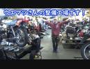 【目からウロコ!】絶版バイクを維持する秘訣を教えて貰いたい!≪ZEPPAN ウエマツ≫さんの整備工場に潜入してみた