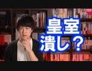 ???『皇室報道は「眞子さま」じゃなくて「眞子さん」と敬称に自由を認めてはどうか』←は?【サンデイブレイク188】
