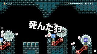 【ガルナ/オワタP】改造マリオをつくろう!2【stage:78】
