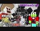 【週刊Minecraft】最強の匠【錬金術VS虫軍団】でカオス実況最終回!【4人実況】