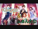 東京ウィンターセッション 【Kaigen × ふぁんたむ】