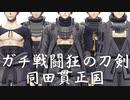 ガチ戦闘狂の刀剣・同田貫正国【MMD刀剣乱舞】