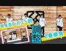 【3rd#37】K4カンパニー的!調整2番勝負【K4カンパニー】