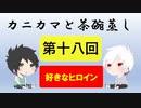 【ラジオ】カニカマと茶碗蒸し 【第十八回】