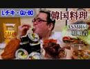 【ASMR】【咀嚼音】ローソンのGU-BO、Lチキと韓国料理を食べようと思いました。
