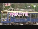 初音ミクが「カゲロウデイズ」の曲で東京さくらトラム(都電荒川線)の停留所名を歌います。