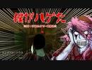 【刀剣DbD】俺は刃を防げない!_017(ヒヨコ編)