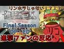 【日本人の反応】『進撃の巨人 The Final Season』OP・EDを見た進撃ファンバーガーの反応