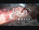 若きパダワンがマスターを目指す JEDI FALLEN ORDER ゆっくり実況プレイ Ep31