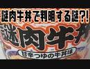 謎肉牛丼で判明する謎?!
