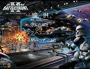 東方星戦争 第17話 ライトセーバー thumbnail