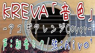 【初音ミク】KREVA「音色」【アコステアレンジ】