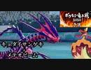【ポケモン剣盾】ムゲンダイナと共に竜王戦 ~キョダイアップリューを添えて~ 【実況】