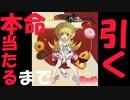 【6周年】物語シリーズ忍野忍!当たるまで引く【ファンキル】