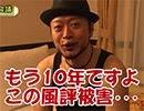嵐・梅屋のスロッターズ☆ジャーニー #533【無料サンプル】