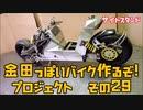 電動サイドスタンド「AKIRAの金田っぽいバイク造るぞ!プロジェクト」その29