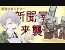 【刀剣乱舞】腐れ縁の暇つぶし3【偽実況】