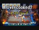 【Overcooked2】九州訛りのおじさんはトライアル期間に☆3全クリ目指す part6 《とりがら実況》