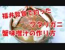 福井県敦賀で釣ったワタリガニの蟹味噌を使って、蟹味噌汁を作ってみた!絶品過ぎた!