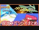 【ポケモンSM】  解禁済メガシンカ全23種!レックウザ・グラードン・カイオーガ Legendary Pokémon ポケモンサンムーン 【メイルス実況】