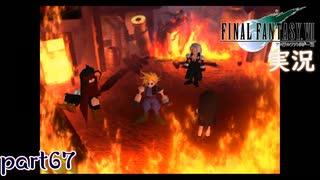【FF7】あの頃やりたかった FINAL FANTASY VII を実況プレイ part67【実況】