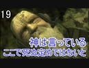 【MGS3】メタルギアソリッド3初見風実況プレイpart19【非初見】