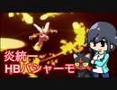 【ポケモン剣盾】ミヅキと殿下の炎統一 4時間目:バシャーモ