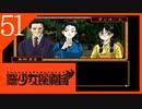 【実況】美少女探偵団と行く難事件ツアー#51【御神楽少女探偵団】