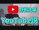 野獣先輩YouTube説