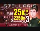【Stellaris】危機25倍エンドゲーム2250年鉄人チャレンジ 2-3 人類共同体 ウォー・モンガー編