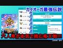 【ポケットモンスターソード・シールド】雨パ「カイオーガ」と挑むポケモン竜王戦2020【おおはし】Part2