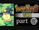 【サモンナイト3(2週目)】殲滅のヴァルキリー part61