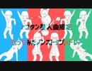 【ナユタン星人曲限定】歌ってみたノンストップメドレー【丼ちゃん×どるふぃん】