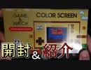 【実写】ゲーム&ウオッチ スーパーマリオブラザーズの開封&紹介