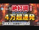 【オンラインカジノ/オンカジ】【レオベガス/CASINOGROUNDS】WARRIOR GRAVEYARD 11月21日ダイジェスト