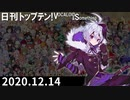 日刊トップテン!VOCALOID&something【日刊ぼかさん2020.12.14】