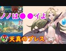 【FEH_773】錬成武器が来たノノを飛空城で使ってみた ( ノノは○○イよ♪ )  『永遠の幼子』 天真のブレス 【 ファイアーエムブレムヒーローズ 】 【 Fire Emblem Heroes 】