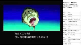 ポリスノーツ 実況プレイ part14